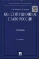 Конституционное право России. Учебник награжден премией Президента РФ